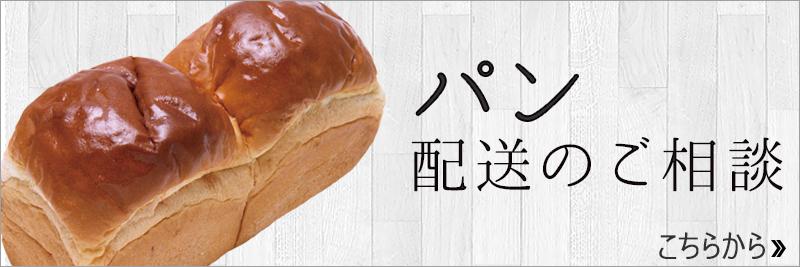 パンの配送について
