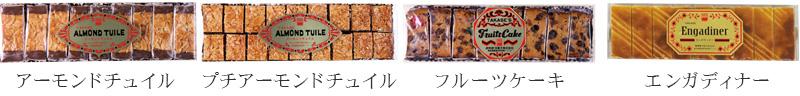 ーモンドチュイル、プチアーモンドチュイル、フルーツケーキ、エンガディナー